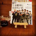 [雑誌]Hanako 11/16号でBUCKLE COFFEE zoshikiが紹介されました