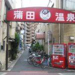コーヒー片手に蒲田・温泉散歩